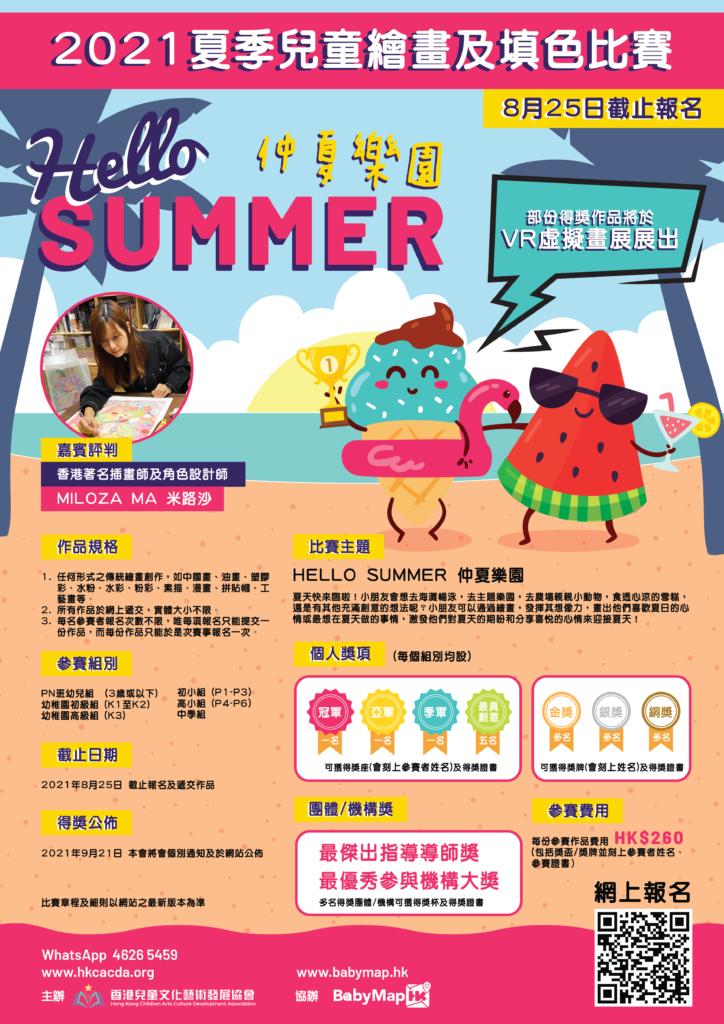 2021仲夏樂園兒童繪畫及填色大賽